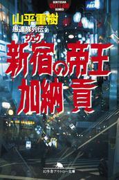 愚連隊列伝3 新宿の帝王 加納貢 漫画