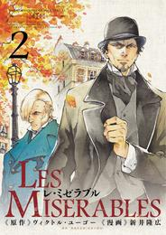 レ・ミゼラブル(2) 漫画