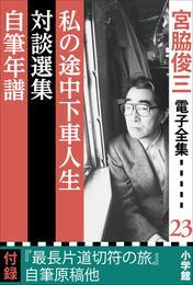 宮脇俊三 電子全集23 『私の途中下車人生/対談選集/自筆年譜』 漫画