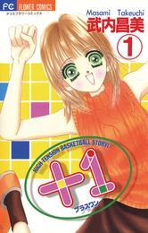+1(プラスワン)(1) 漫画