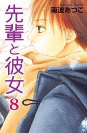 先輩と彼女 リマスター版(8) 漫画