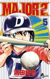 MAJOR 2nd(メジャーセカンド)(5) 漫画