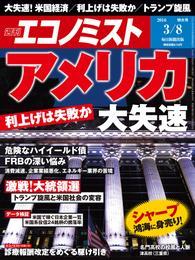 週刊エコノミスト (シュウカンエコノミスト) 2016年03月08日号 漫画