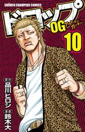 ドロップOG 10 漫画