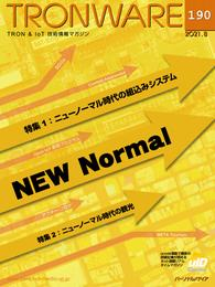 TRONWARE (TRON & IoT 技術情報マガジン) 34 冊セット 最新刊まで