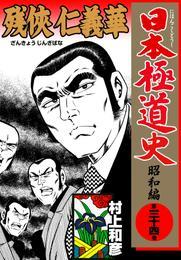 日本極道史~昭和編 第三十四巻 漫画