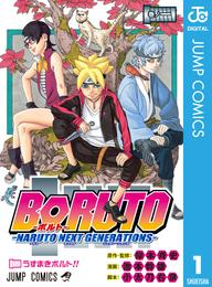 BORUTO-ボルト- -NARUTO NEXT GENERATIONS- 1 漫画