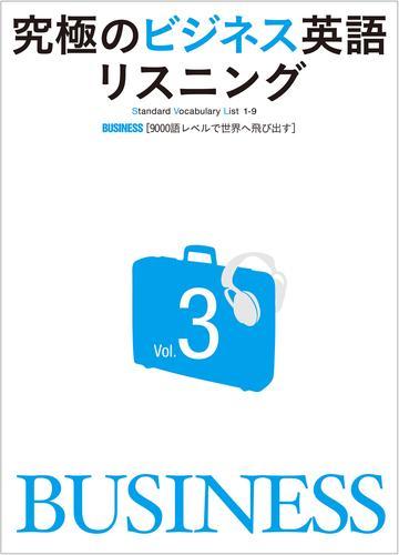 [音声DL付]究極のビジネス英語リスニング Vol. 漫画