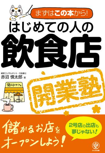 はじめての人の飲食店開業塾 漫画