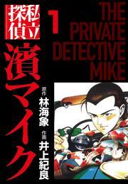 私立探偵濱マイク(1) 漫画