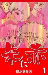 朱に赤(1) 漫画