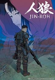 人狼 JIN-ROH 沖浦啓之絵コンテ集