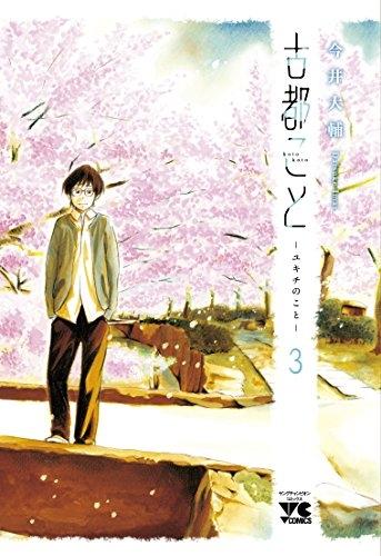 古都こと−ユキチのこと− (1-3巻 最新刊) 漫画