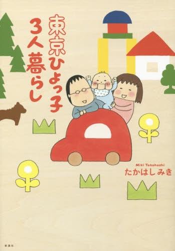 東京ひよっ子3人暮らし 漫画