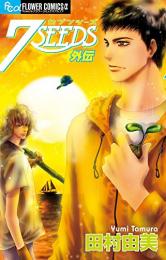 7SEEDS 外伝 (1巻 全巻)