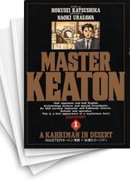【中古】MASTERキートン (1-18巻 全巻) 漫画