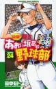 最強!都立あおい坂高校野球部 漫画
