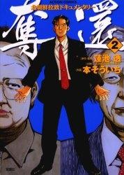 奪還 (1-2巻 全巻) 漫画
