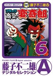 ブラック商会 変奇郎 6 冊セット全巻 漫画