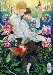 龍の節義、Dr.の愛念 電子書籍特典ショートストーリー付き 龍&Dr.(29) 漫画