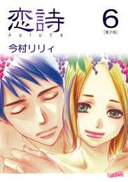 恋詩 6巻 漫画