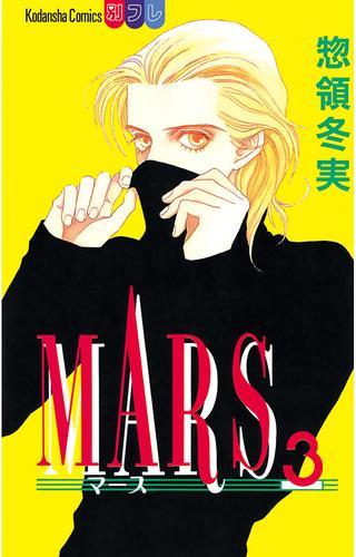 MARS(3) 漫画