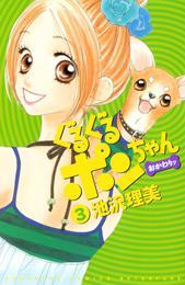 ぐるぐるポンちゃん おかわりッ(3) 漫画
