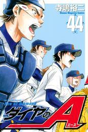 ダイヤのA(44) 漫画