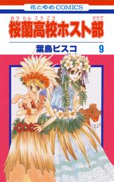 桜蘭高校ホスト部(クラブ) 9巻 漫画