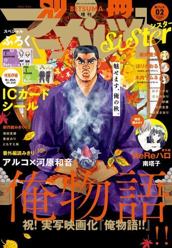 別マsisterデジタル秋フェス02号 漫画