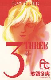 3(THREE)(3) 漫画