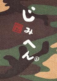 じみへん(6) 漫画