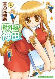 社外秘!神田さん 4巻 漫画