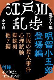 江戸川乱歩 電子全集1 明智小五郎 登場編 漫画
