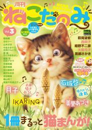 月刊ねこだのみVol.3 漫画