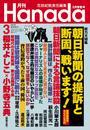 月刊Hanada2018年3月号 漫画