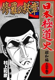 日本極道史~昭和編 第三十五巻 漫画