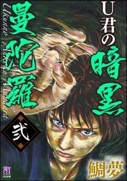 U君の暗黒曼陀羅 弐 漫画