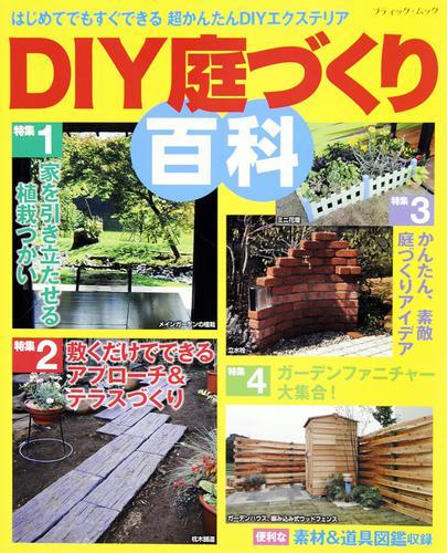 DIY庭づくり百科 漫画