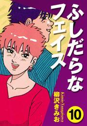 ふしだらなフェイス(10) 漫画