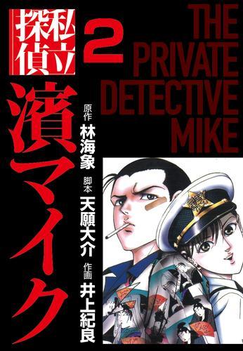 私立探偵濱マイク(2) 漫画