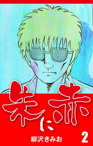 朱に赤(2) 漫画