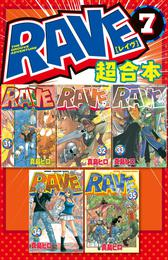 RAVE 超合本版 7 冊セット 全巻