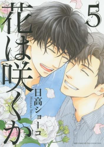花は咲くか (1-5巻 全巻) 漫画