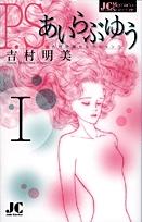 P.S.あいらぶゆう吉村明美セレクション (1-2巻 全巻) 漫画