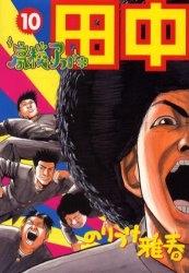 高校アフロ田中 (1-10巻 全巻) 漫画