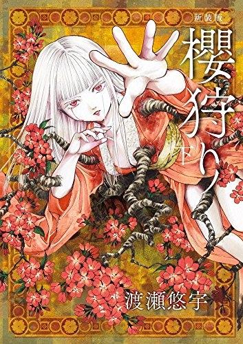 櫻狩り [新装版] (1-3巻 全巻) 漫画