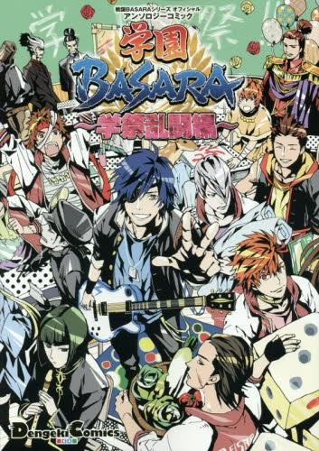 学園BASARA〜学祭乱闘編〜戦国BASARAシリーズ オフィシャルアンソロジーコミック 漫画