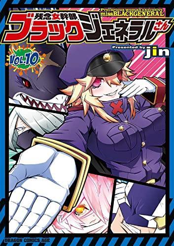 残念女幹部ブラックジェネラルさん (1-8巻 最新刊) 漫画