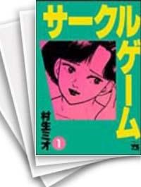 【中古】サークルゲーム (1-22巻) 漫画